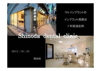 dr_shinoda001.jpg