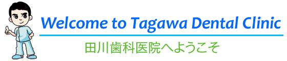 welcome to Tagawa Shika